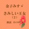 金子 みすゞ - さみしい王女 (2) アートワーク