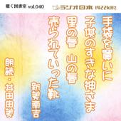 井田由美で聴く「手袋を買いに」他3編 ラジオ日本聴く図書室シリーズvol.040