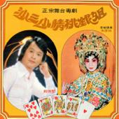沙三少情挑銀姐 (正宗舞台粵劇) [修復版]