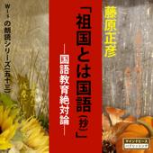 祖国とは国語(抄)―国語教育絶対論―Wisの朗読シリーズ(53)