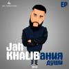 Ты словно целая вселенная - Jah Khalib