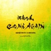 COME AGAIN (BREAKS!Ⅱ MRN REMIX) remixed by Monster Rion - Single ジャケット写真