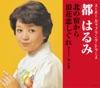 スーパー・カップリング・シリーズ 北の宿から / 浪花恋しぐれ - EP ジャケット写真