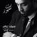 Zaalan Min Nafsi - Saif Amer