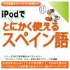 情報センター出版局:編 - iPodでとにかく使えるスペイン語ー日常会話からマニアック表現まで アートワーク