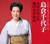 スーパー・カップリング・シリーズ 人生いろいろ / 愛のさざなみ - EP ジャケット写真
