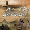 Sina See Sinhala Version Single