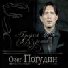 Городской романс - Oleg Pogudin