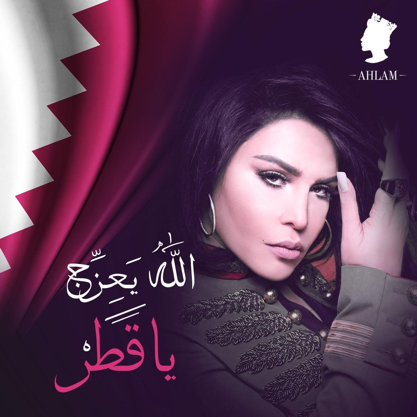 Allah Yeazeg Ya Qatar - Single