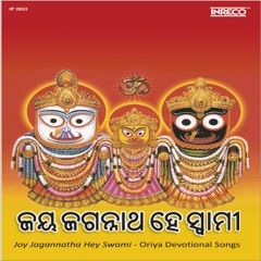 Joy Jagannatha Hey Swami