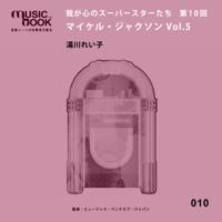 musicbook:我が心のスーパースターたち 第10回 マイケル・ジャクソン Vol.5