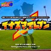 熱烈!アニソン魂 THE BEST カバー楽曲集 TVアニメシリーズ「イナズマイレブン」