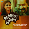 Maheshinte Prathikaaram       songs