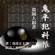 盗賊人相書 (鬼平犯科帳より): 鬼平犯科帳より - 池波正太郎