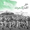 Hayou Al Jaish Al Saudi - Single