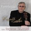 Костёр любви - Песни Константина Лисичкина
