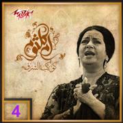 Robaaeyat El Khayam (Remastered) - Umm Kulthum - Umm Kulthum