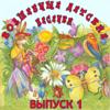 Волшебные детские песенки: Давид Тухманов, Ч. 1 - Various Artists