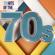 Verschiedene Interpreten - 70 Hits of the 70s