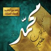 Qira'at Al Mawled, Pt. 2 Islamic Band - Islamic Band