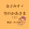 金子 みすゞ - 空のかあさま(1) アートワーク