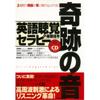 篠原 佳年 - 奇跡の音 英語聴覚セラピー 2/6 Scene1 出発[飛行機内] アートワーク