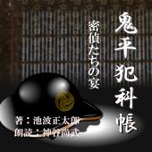 密偵たちの宴 (鬼平犯科帳より): 鬼平犯科帳より
