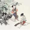 中国民乐精品集, Vol. 1 - 华夏乐团 & 刘雨声