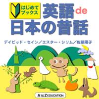 英語de日本の昔話