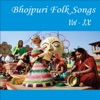 Bhojpuri Folk Songs Vol 9