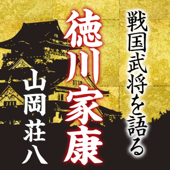 「徳川家康」山岡荘八~戦国武将を語る~