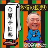 落語 金原亭伯楽「汐留の蜆売り」