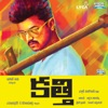 Kaththi Telugu Original Motion Picture Soundtrack