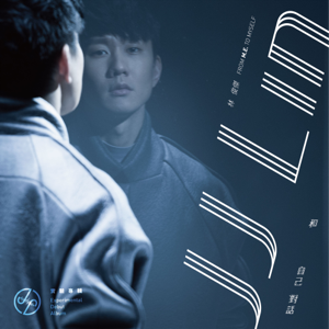 JJ Lin - Twilight