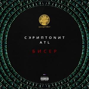 Бисер (feat. ATL) - Single