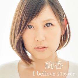 絢香の「I believe 2016 ver.(fr...