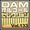DAMオルゴールセレクション Vol.133