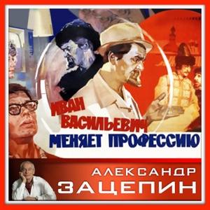 """Иван Васильевич меняет профессию (Из к/ф """"Иван Васильевич меняет профессию"""") - EP"""