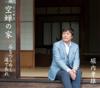 空蝉の家/石をつらぬく滴であれ - EP - Takao Horiuchi