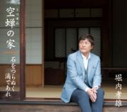 空蝉の家/石をつらぬく滴であれ - EP - Takao Horiuchi - Takao Horiuchi
