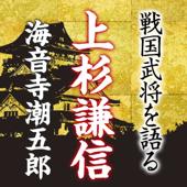 「上杉謙信」海音寺潮五郎~戦国武将を語る~