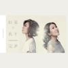 想怎樣 (feat. 陳樂基 & 鄧小巧) - Robynn & Kendy