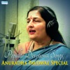 Popular Devotional Songs Anuradha Paudwal Special