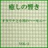 癒しの響き ~オカリナと小川のハーモニー ~ VOL-2
