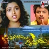 Kongachatu Krishnudu Original Motion Picture Soundtrack EP