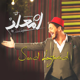 Saad Lamjarred - Lamaallem MP3