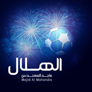 Majid Almohandis - Alhelal