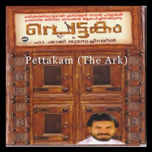 Pettakam (The Ark) – Various Artists