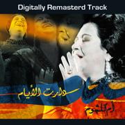Daret El Ayam (Remastered) - Umm Kulthum - Umm Kulthum