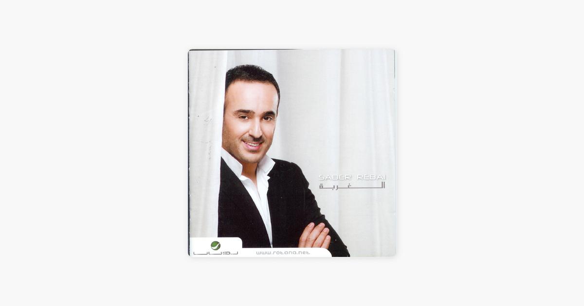 GRATUIT SABER TÉLÉCHARGER ALBUM REBAI 2012